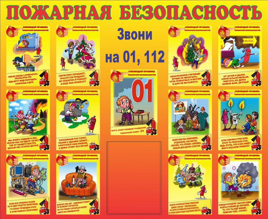 http://sz.gov45.ru/fire_protection/
